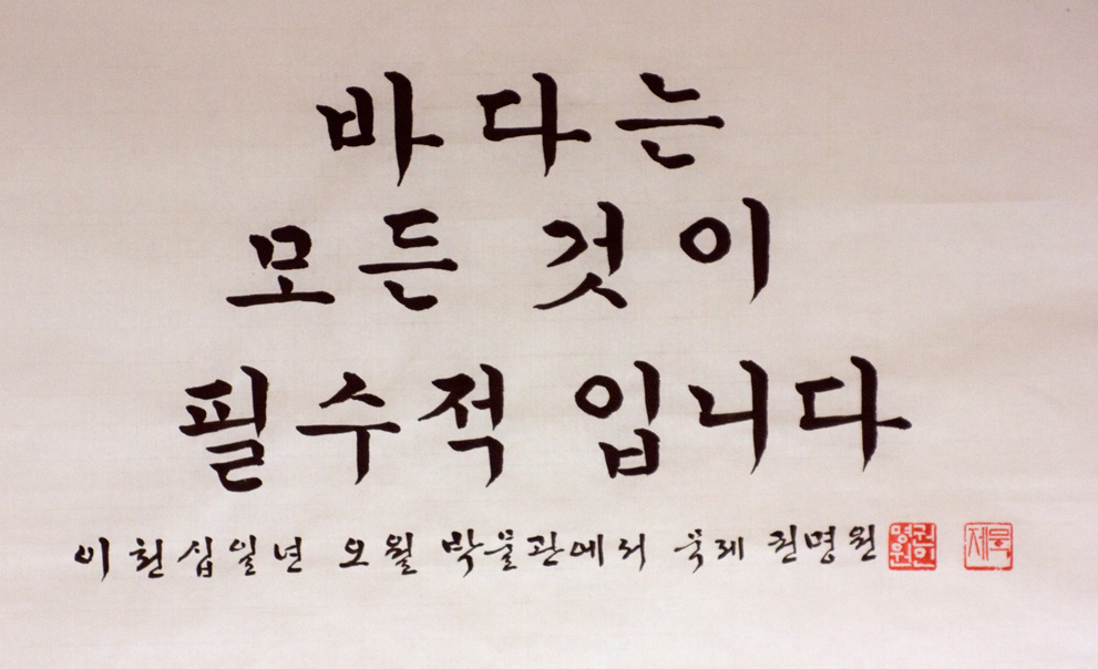 A message in Korean calligraphy reads, 'The ocean is essential to all.'<div class='credit'><strong>Credit:</strong> A message in Korean calligraphy reads, 'The ocean is essential to all.'</div>